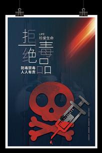 防毒禁毒人人有责公益宣传海报