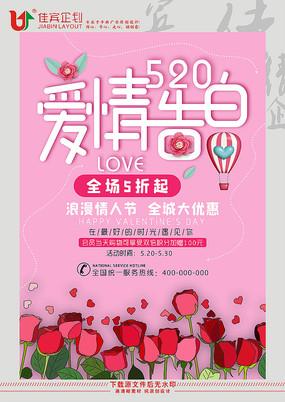 粉色小清新520情人节促销宣传海报