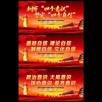 红色大气党建宣传展板