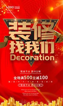 红色大气装修海报