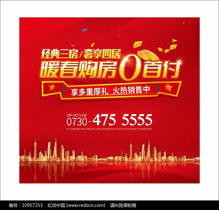 红色房地产广告设计图片