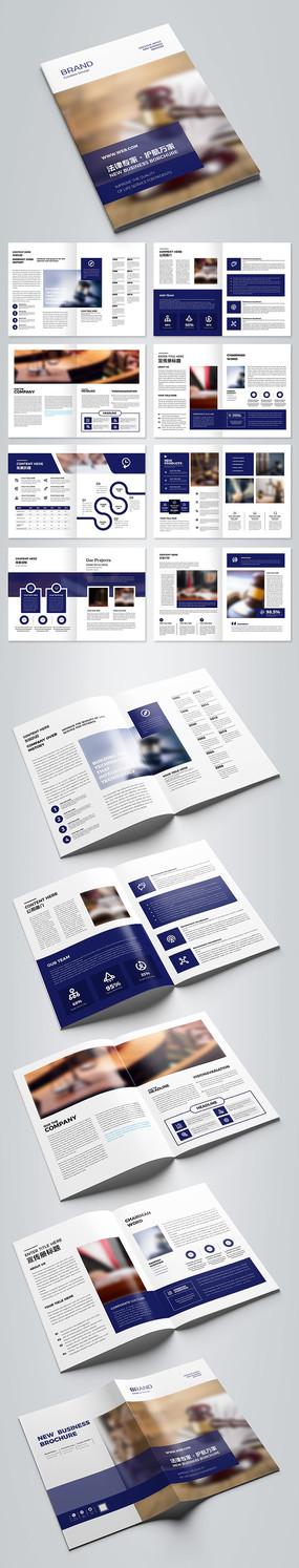 简约大气律师事务所画册宣传册设计模板