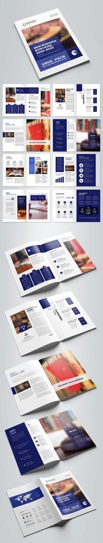 简约法律援助律师事务所画册宣传册
