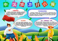 简约中国旅游日手抄报
