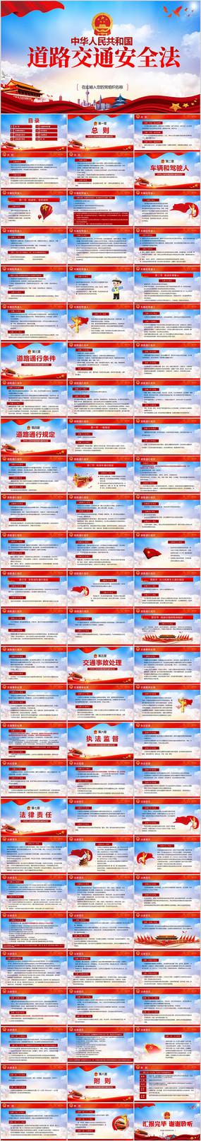解读中华人民共和国道路交通安全法ppt