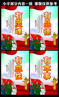 军队文化四有军人党建展板