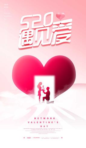 浪漫粉色创意520情人节宣传海报设计