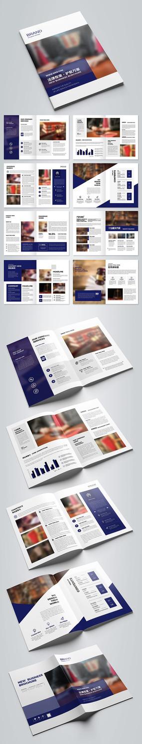 蓝色律师事务所法律画册设计模板