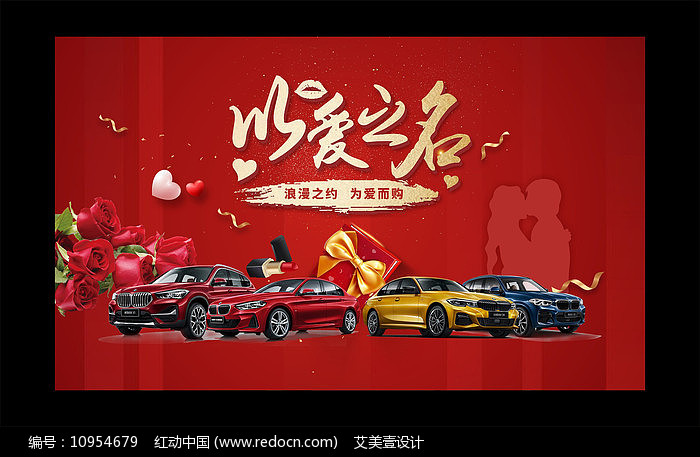 情人节汽车宣传海报