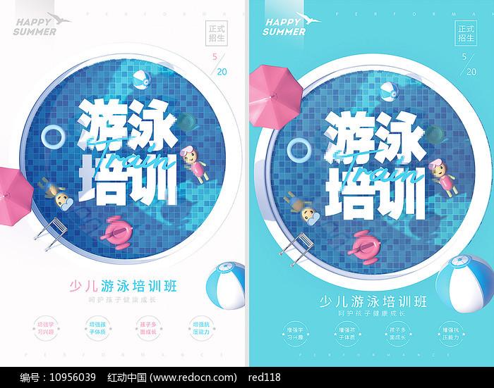 清新游泳培训海报模版图片