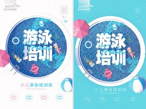 清新游泳培训海报模版