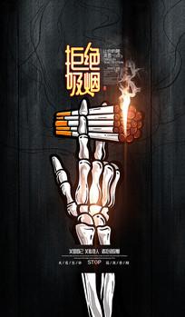 世界无烟日禁烟海报设计