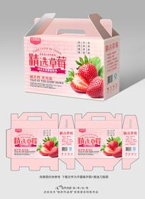 水果草莓手提包装礼盒设计