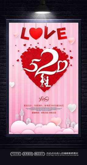 甜蜜520情人节宣传海报