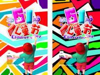 童年六一儿童节海报设计