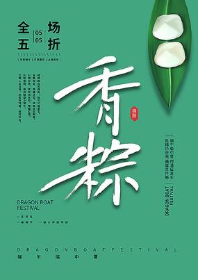 五月初五端午海报设计