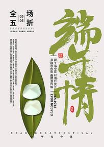 五月初五中国端午广告设计