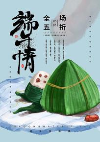 五月初五中国端午海报