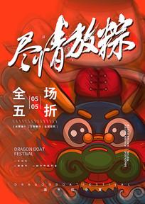 五月初五中国端午节海报