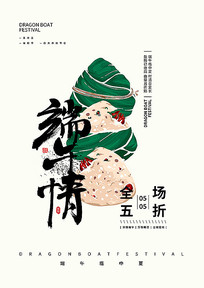 五月初五中国端午节海报模板