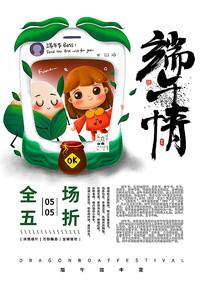 五月初五中国端午节海报设计