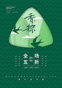 五月初五中国端午节宣传海报
