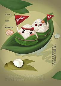 五月初五中国端午宣传广告设计