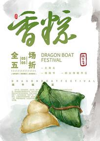 五月初五中国端午宣传海报
