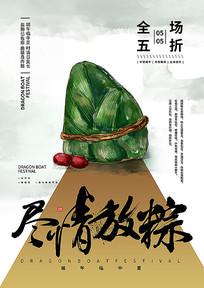 五月初五中国端午宣传海报设计