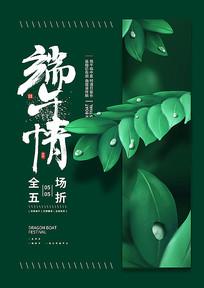 五月五端午节海报