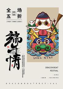 五月五中国端午广告模板