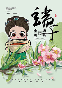 五月五中国端午节广告设计