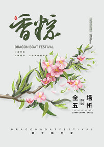 五月五中国端午节海报