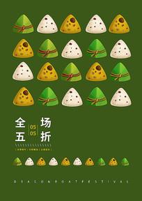 五月五中国端午节宣传广告模板