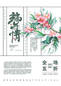 五月五中国端午节宣传海报