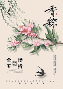 五月五中国端午节宣传海报模板