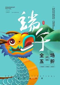 五月五中国端午节宣传海报设计