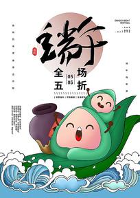 五月五中国端午宣传海报模板