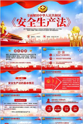 新版中华人民共和国安全生产法ppt