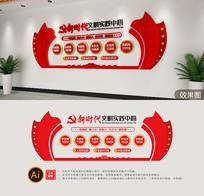 新时代文明实践中心六传六习党建文化墙设计