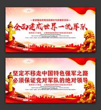 新一代革命军人部队军旅标语口号展板