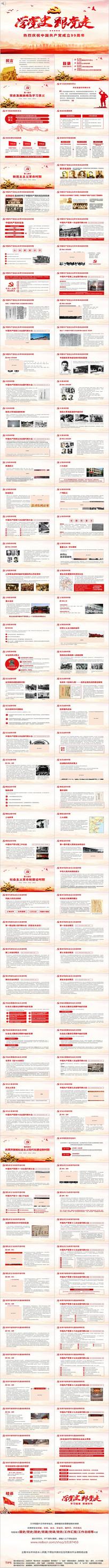 学党史跟党走中国共产党简史PPT