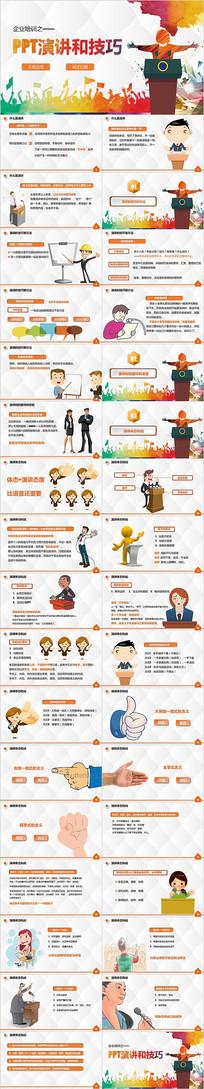 演讲技巧员工培训管理培训企业培训模板