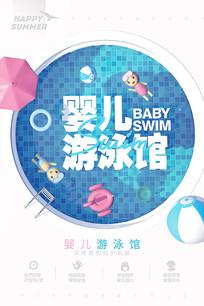 婴儿游泳馆海报