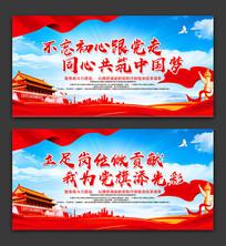 永远跟党走共筑中国梦标语展板设计