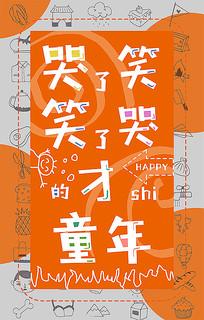 原创六一儿童节节日海报设计