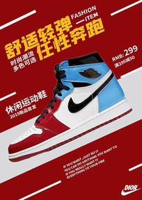 运动鞋宣传海报