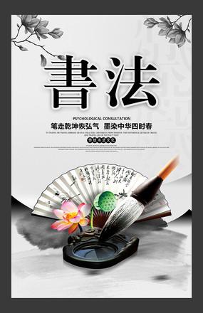 中国风书法培训宣传海报设计