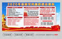 2020党风廉政建设展板