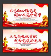 不忘初心跟党走共筑中国梦标语口号展板